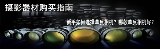 攝影器材購買指南